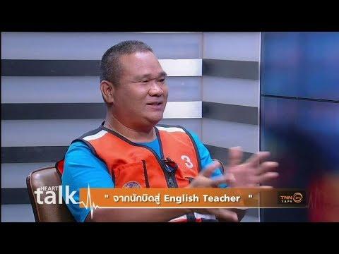 จากนักบิดสู่ English Teacher - วันที่ 07 Jul 2018