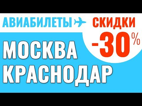 Москва Краснодар Авиабилеты Дешевые Билеты на Самолет