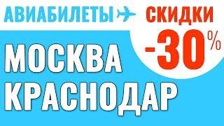 Москва Краснодар Авиабилеты Дешевые Билеты на Самолет(, 2018-10-04T07:27:37.000Z)