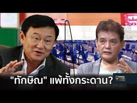 เลือกตั้ง62 : วิเคราะห์เกม 'ทักษิณ' แพ้ทั้งกระดาน? | 12 ก.พ.62 | เจาะลึกทั่วไทย
