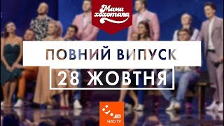 Мамахохотала | Новий сезон. Випуск #10/100 концерт (28 жовтня 2018) | НЛО TV