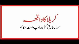 Maulana Tariq Jameel - Karbala Ka Waqia FULL