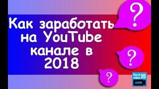Как заработать на YouTube канале в 2018? ПОШАГОВОЕ ПОСОБИЕ!