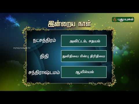இன்றைய தினம் | 04/08/2018 | Puthuyugam TV