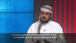 ما وراء الخبر- هل ينجح مسعى التهدئة باليمن؟
