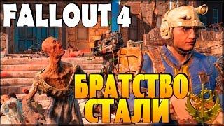 Fallout 4 - Братство Стали