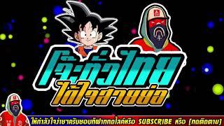 โจ๊ะทั่วไทย ได้ใจสายย่อ 2020 [P H E N]