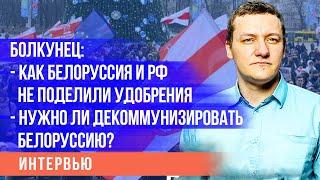 Болкунец об интересах России в Белоруссии, конфликтах и декоммунизации