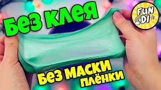 БЕЗ КЛЕЯ и БЕЗ МАСКИ ПЛЕНКИ Флаффи слайм из МЫЛА Рецепт РАБОТАЕТ