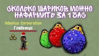 Сколько Новогодних Шариков Можно Нафармить За 1 Час В Игре Zombix Online ( Зомбикс Онлайн)