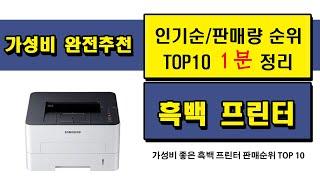 흑백 프린터 - 202…