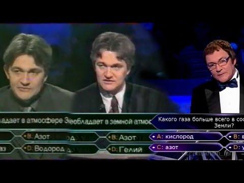 Повтор вопроса про азот (Кто хочет стать миллионером? и О, Счастливчик!)
