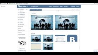Как создать альбом в группе ВКонтакте(, 2016-04-26T20:13:45.000Z)