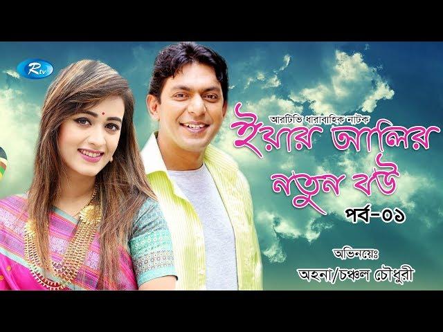 Yar Ali r Notun Bou   ইয়ার আলীর নতুন বউ   Chanchal Chowdhury, Ahona, A K M Hasan   Rtv Special Drama