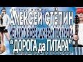 Алексей Стёпин Alexey Stepin Дорога да гитара Stepinalex mp3