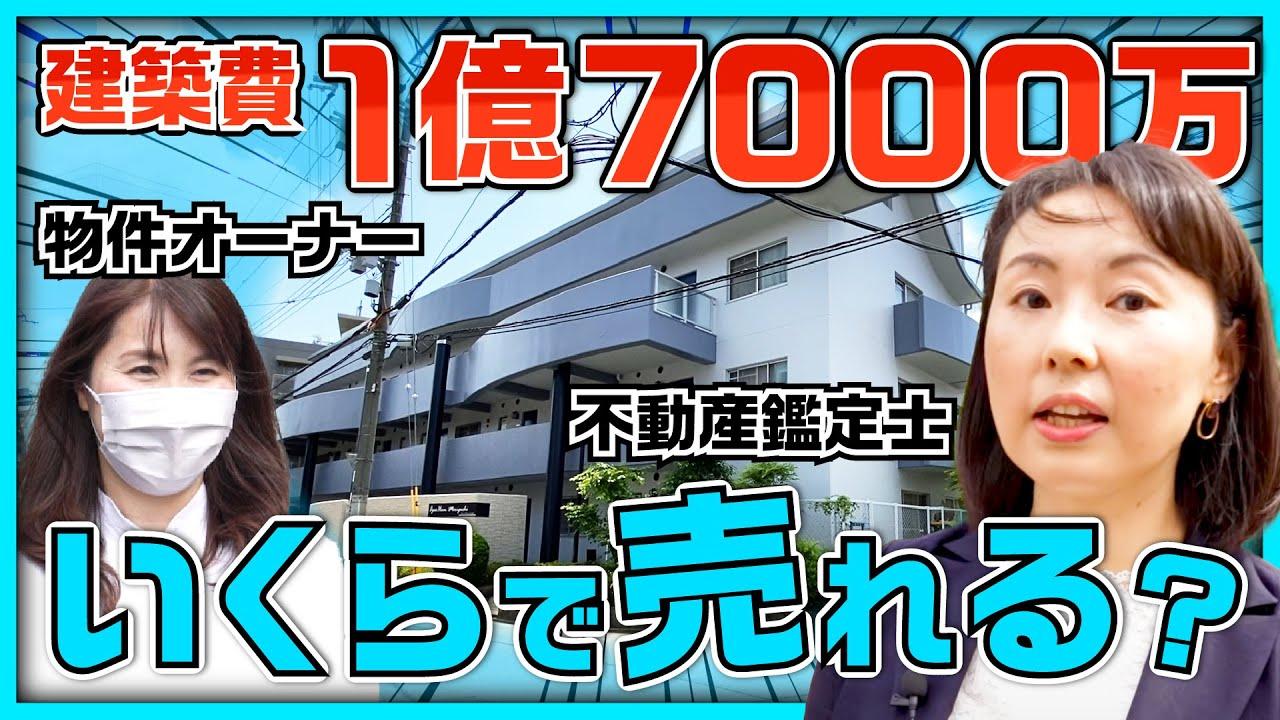 【いくらで売れる?】建築費1億7000万円のRCマンションを鑑定してみたら、まさかの結果に!?
