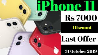 iPhone 11 Rs 59,000 HDFC DEBIT & CREDIT CARD NEW DIWALI OFFER 2019  | FESTIVE TREATS HDFC | HINDI