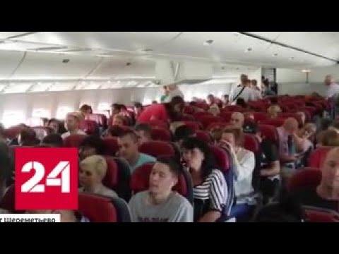 Затянувшееся ожидание: тысяча россиян не может вылететь на отдых и вернуться обратно - Россия 24