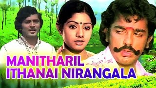 """Manitharil Ithanai Nirangala"" 