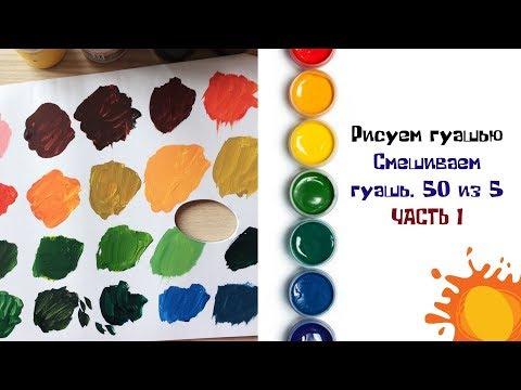 Таблица смешения цветов. 50 из 5 Часть 1 #art_ivlieva