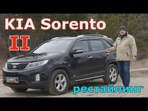 """КИА Соренто 2/Kia Sorento II (рестайлинг) """"УНИВЕРСАЛЬНЫЙ ..."""