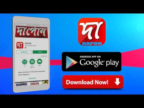 DAPON | ASSAMESE ANDROID APP ON GOOGLE PLAY STORE | DOWNLOAD NOW