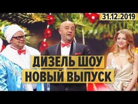 Дизель Шоу – 70 НОВЫЙ ВЫПУСК – 31.12.2019 - Новый Год 2020 | ЮМОР ICTV