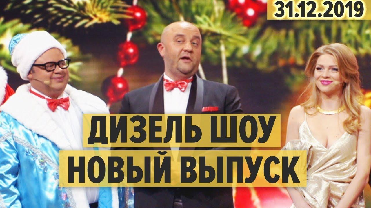 Дизель Шоу – 70 НОВЫЙ ВЫПУСК – 31.12.2019 - Новый Год 2020