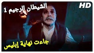 معلم النحاس أنقذ ايمراه من إبليس!   الشيطان الرجيم 1 فيلم الرعب التركي الترجمة بالعربية