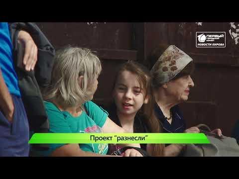 Глобальные перемены общественного транспорта  Новости Кирова 29 08 2019