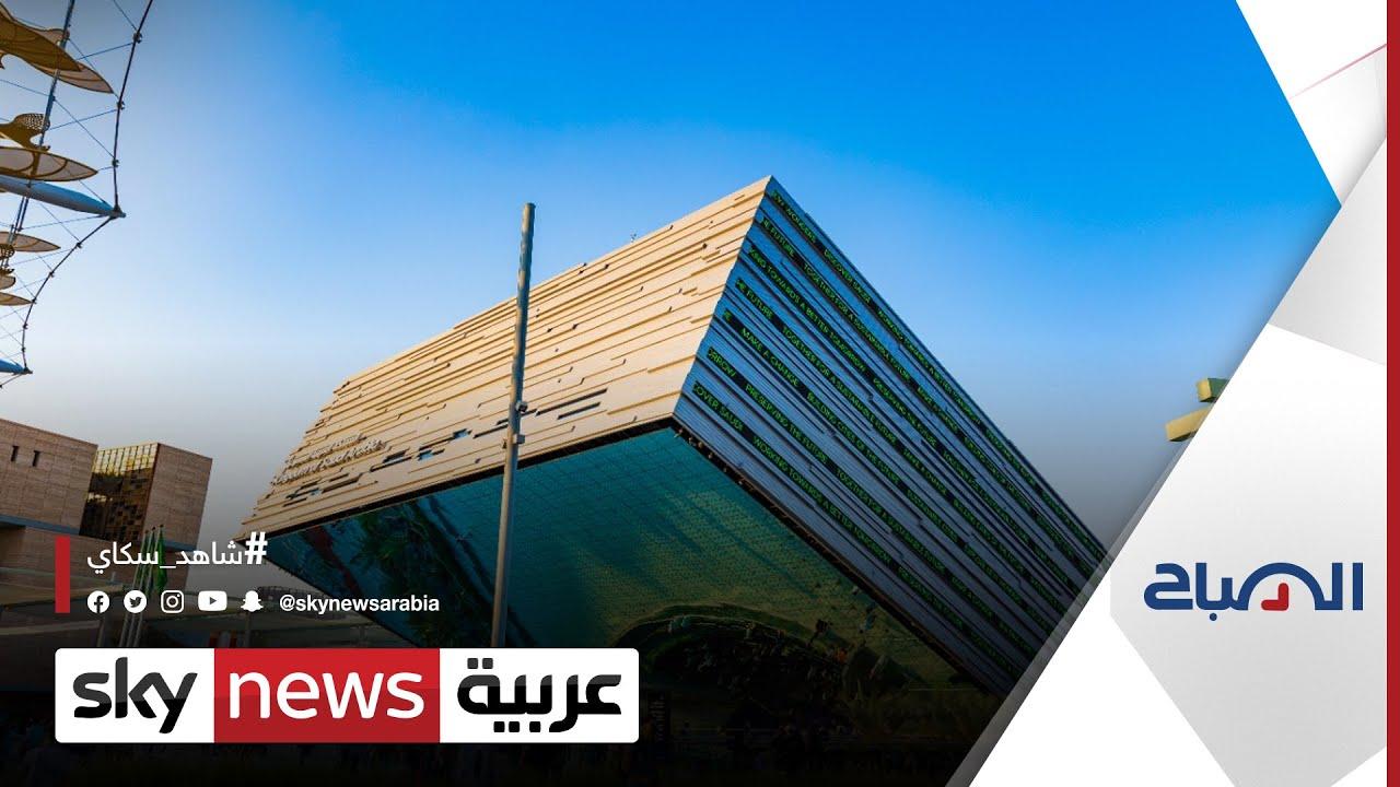 الجناح السعودي في #إكسبو يحتفي بالشعر والموسيقى | #الصباح  - نشر قبل 7 ساعة