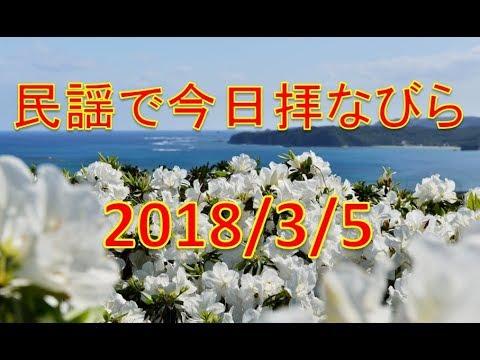 【沖縄民謡】民謡で今日拝なびら 2018年3月5日放送分 ~Okinawan music radio program