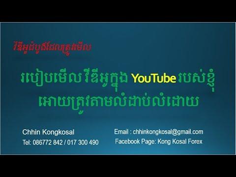 របៀបចូលមើលវីឌីអូក្នុង YouTube របស់ខ្ញុំអោយបានត្រូវតាមលំដាប់លំដោយ | Forex Speak Khmer
