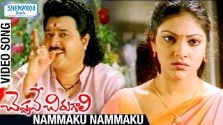 Cheppave Chirugali Telugu Movie Video Songs | Nammaku Nammaku Full Video Song | Venu | Abhirami