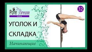 32 - Уроки танца на пилоне - Уголок и Складка