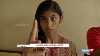 Know about the exercise for perfect eyesight in Puducherry  India  News7 Tamil