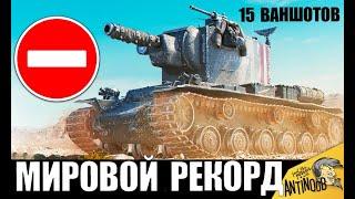 АБСОЛЮТНЫЙ РЕКОРД! 15 ВАНШОТОВ КВ-2 НА ЕВРО СЕРВЕРЕ в World of Tanks! WoT