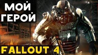 Fallout 4 Отчёт о персонаже