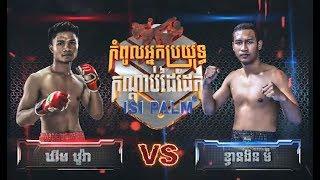 ឃីម បូរ៉ា Kim Bora Vs (Thai) Kwanngin Mor, CNC TV Boxing, 08/October/2017