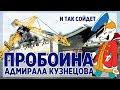 ТАВКР «Адмирал Кузнецов» диверсия? Как судно Адмирал Кузнецов получило пробоину во время ремонта.