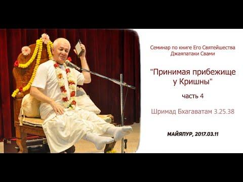Шримад Бхагаватам 3.25.38 - Чайтанья Чандра Чаран Прабху