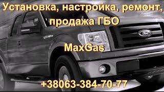 Установка гбо и обслуживание киев оболонь продажа комплектующих газ на авто 4 поколения недорого