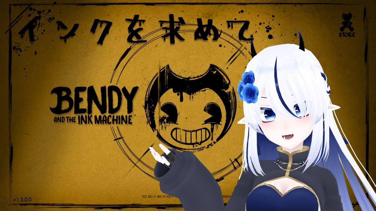 【076】インクを求めて03「Bendy and the Ink Machine」