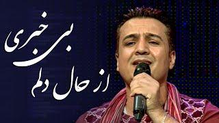 Hamid Sharifi - Az Hal Delam Khabar Nadari (Die For You) Song / حمید شریفی-آهنگ از حال دلم خبر نداری