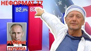 Михаил Задорнов. Рейтинг Путина, Валдайский клуб, назад в будущее