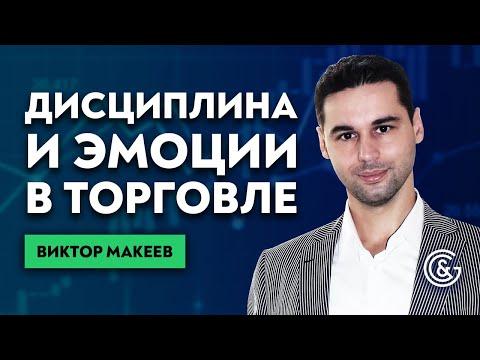 ⏳ Жажда экспериментов в торговле на бирже. Дисциплина и эмоции в трейдинге. Виктор Макеев.