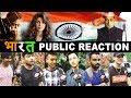 Priyanka Chopra Out Salman Khan BHARAT Movie Honest public Reaction | Best Comment | Ali Abbas Zafar