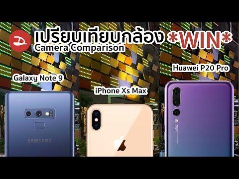 iPhone Xs Max ต้องยอมสยบให้กล้อง Huawei P20 Pro และ Galaxy Note 9 - วันที่ 13 Oct 2018
