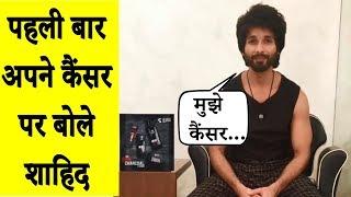Shahid Kapoor Cancer News | कैंसर की वायरल खबर पर बोले शाहिद, घरवाले पहले ही बता चुके हैं सच्चाई