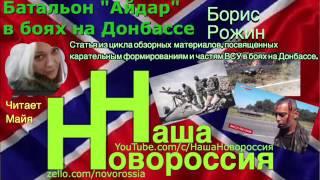 Батальон ''Айдар'' в боях на Донбассе